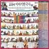 교과서 이야기 한국사/ 초등필독서/ 초등한국역사/ 교과한국사