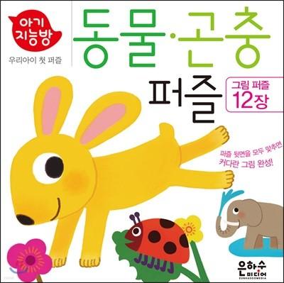 아기지능방 동물 곤충 퍼즐