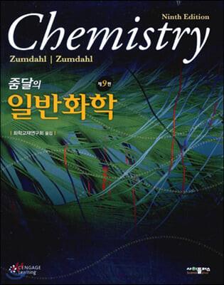 줌달의 일반화학