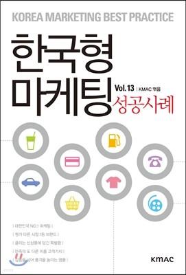 한국형 마케팅 성공사례 Vol.13