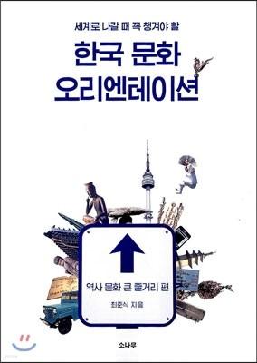 한국 문화 오리엔테이션