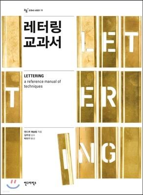 레터링 교과서