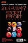 2014 프로야구 시크릿 리포트 SECRET REPORT