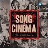 �� ���� �ó׸� (Song of Cinema)