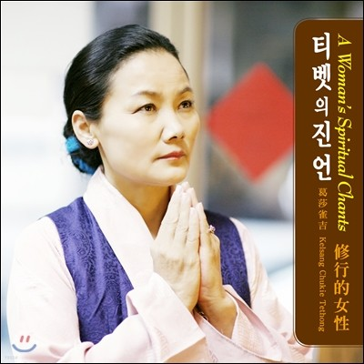 Kelsang Chukie - A Woman's Spiritual Chants (修行的女性, 티벳의 진언)