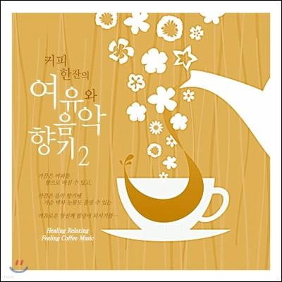 커피 한잔의 여유와 음악향기 2집 (Healing Relaxing Feeling Coffee Music)