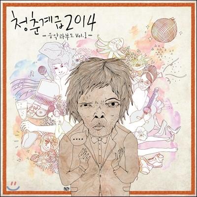 청춘계급 2014 : 음악과부도 Vol.1