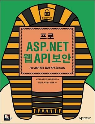 프로 ASP.NET 웹(Web) API 보안