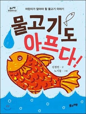 물고기도 아프다!
