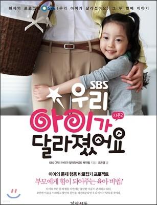 SBS 우리 아이가 달라졌어요 시즌2