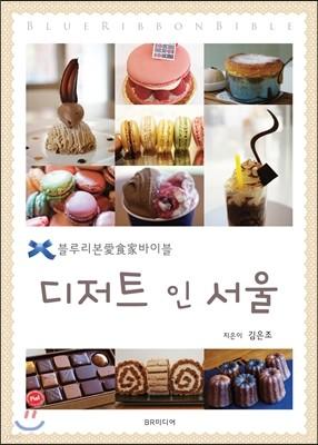디저트 인 서울