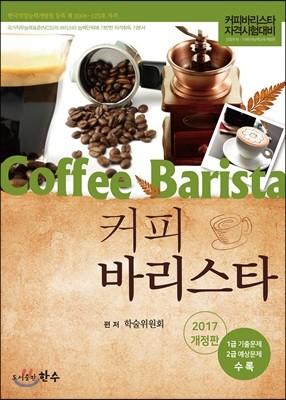 2017 커피 바리스타