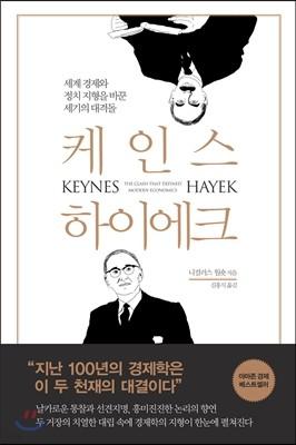 케인스 하이에크