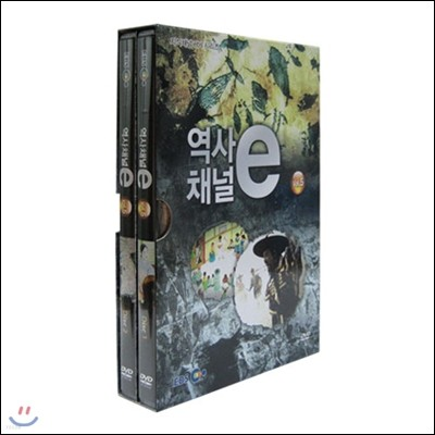 EBS 역사채널 e Vol.5