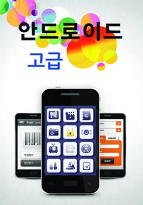 안드로이드 앱 개발 고급 과정