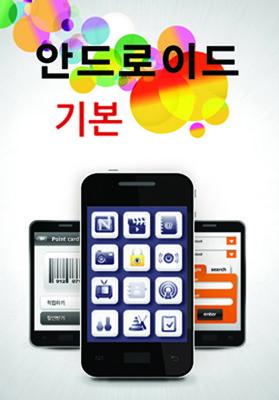 안드로이드 앱 개발 기본 과정