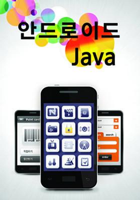 안드로이드 앱 개발을 위한 Java