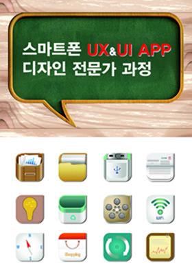 스마트폰 앱 개발 UX&UI APP 디자인 전문가 과정