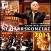 Daniel Barenboim 2014 빈 신년음악회 (New Year's Concert 2014) 다니엘 바렌보임 LP