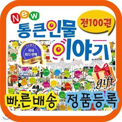 (100권 최신개정판) 뉴통큰인물이야기(사은품증정)