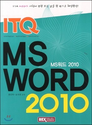 ITQ MS Word 2010