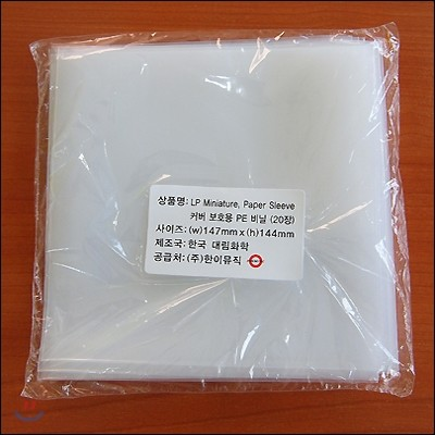 LP 미니어처, 페이퍼 슬리브 CD 커버 보호용 PE 비닐 (20장 묶음)