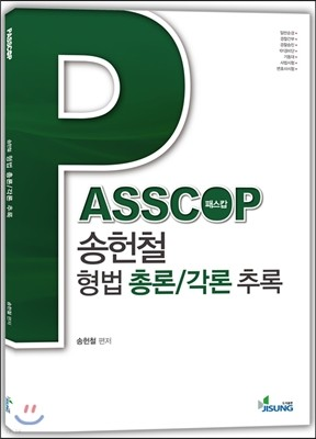 PASSCOP 송헌철 형법 총론/각론 추록
