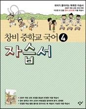 [도서] 창비 중학교 국어 4 자습서 (2018년용)