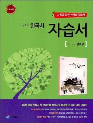 하이라이트 자습서 고등학교 한국사