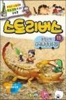 스토리버스 융합과학 11 무척추동물(땅)