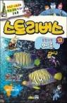 스토리버스 융합과학 13 어류