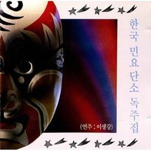 [오아시스] 이생강 / 한국 민요 단소 독주집 (미개봉)