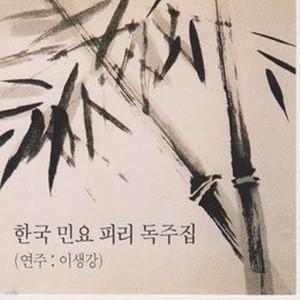 [오아시스] 이생강 / 한국 민요 피리 독주집 (미개봉)