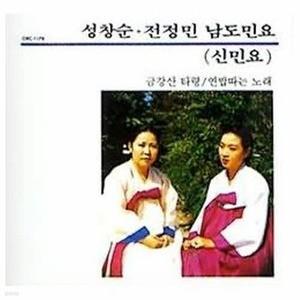 [오아시스] 성창순, 전정민 / 남도 민요 (신민요) (미개봉)