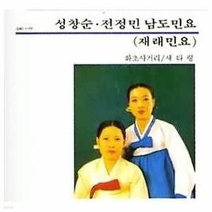 [오아시스] 성창순, 전정민 / 남도 민요 (재래민요) (미개봉)