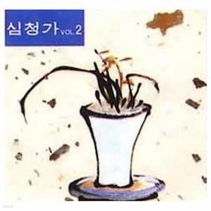 [오아시스] 성창순 / 심청가 Vol.2 (미개봉)
