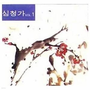 [오아시스] 성창순 / 심청가 Vol.1 (미개봉)