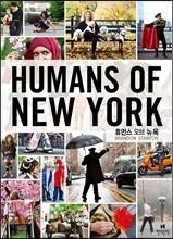 �ս� ���� ���� Humans of New York