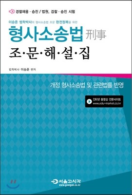 2014 형사소송법 조문해설집