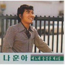 [오아시스] 나훈아 / 옛노래 총결산 4집 (미개봉)