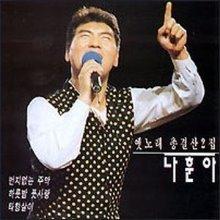 [오아시스] 나훈아 / 옛노래 총결산 2집 (미개봉)