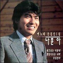 [오아시스] 나훈아 / 옛노래 총결산 1집 (미개봉)