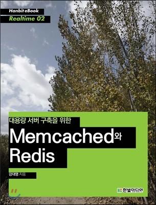 대용량 서버 구축을 위한 Memcached와 Redis