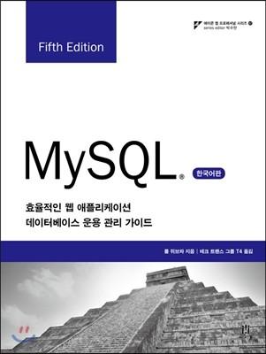 MySQL Fifth Edition 한국어판