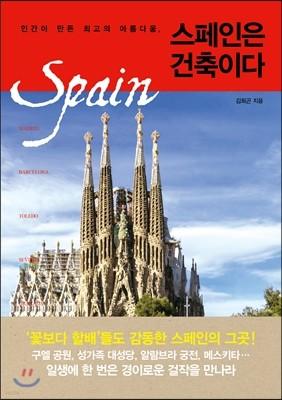 스페인은 건축이다
