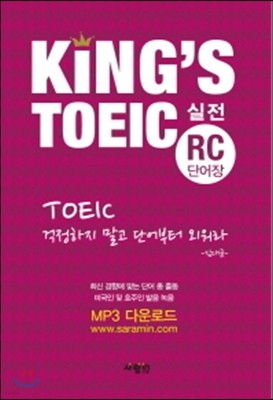 KING'S TOEIC 실전 RC 단어장