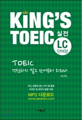 KING'S TOEIC 실전 LC 단어장