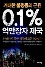 0.1% 억만장자 제국
