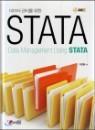 데이터 관리를 위한 STATA
