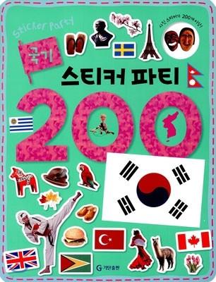 국기 스티커 파티 200